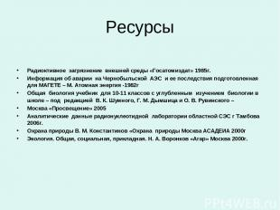 Ресурсы Радиоктивное загрязнение внешней среды «Госатомиздат» 1985г. Информация