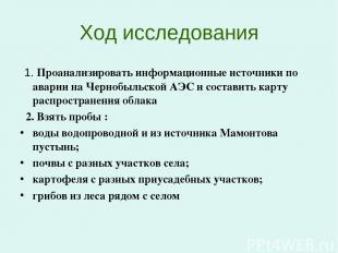 Ход исследования 1. Проанализировать информационные источники по аварии на Черно