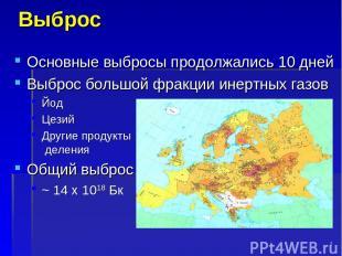 * Выброс Основные выбросы продолжались 10 дней Выброс большой фракции инертных г