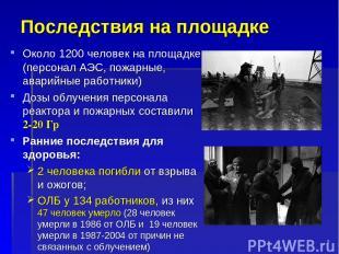 * Последствия на площадке Около 1200 человек на площадке (персонал АЭС, пожарные