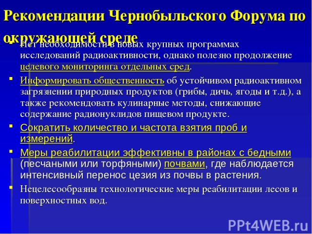 Рекомендации Чернобыльского Форума по окружающей среде Нет необходимости в новых крупных программах исследований радиоактивности, однако полезно продолжение целевого мониторинга отдельных сред. Информировать общественность об устойчивом радиоактивно…
