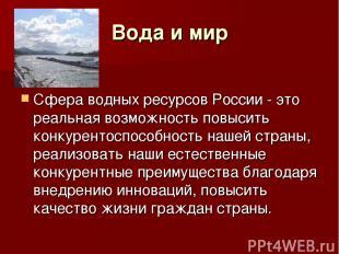 Вода и мир Сфера водных ресурсов России - это реальная возможность повысить конк