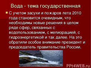 Вода - тема государственная С учетом засухи и пожаров лета 2010 года становится