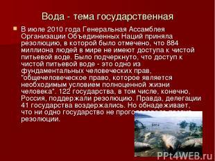 Вода - тема государственная В июле 2010 года Генеральная Ассамблея Организации О