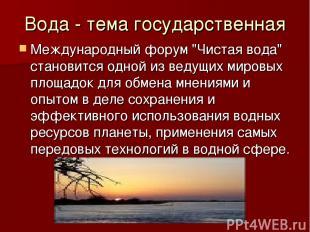 """Вода - тема государственная Международный форум """"Чистая вода"""" становится одной и"""