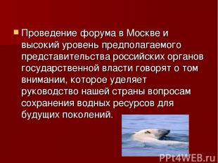 Проведение форума в Москве и высокий уровень предполагаемого представительства р
