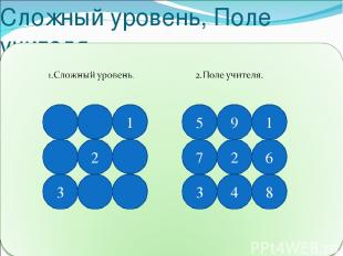 Сложный уровень, Поле учителя. 2 1 3 5 9 1 2 7 6 3 4 8