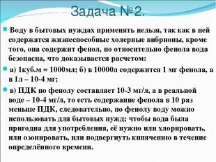 Задача №2. Воду в бытовых нуждах применять нельзя, так как в ней содержатся жизн