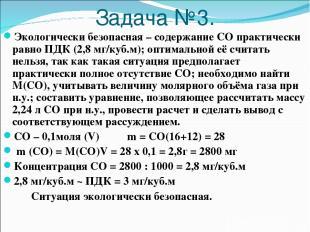 Задача №3. Экологически безопасная – содержание СО практически равно ПДК (2,8 мг