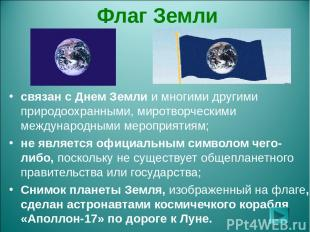 Флаг Земли связан с Днем Земли и многими другими природоохранными, миротворчески
