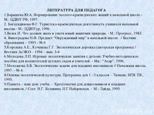 ЛИТЕРАТУРА ДЛЯ ПЕДАГОГА Барышева Ю.А. Формирование эколого-краеведческих знаний