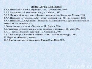 ЛИТЕРАТУРА ДЛЯ ДЕТЕЙ 1.А.А.Плешаков: «Зеленые страницы». – М.: Просвещение, 1995