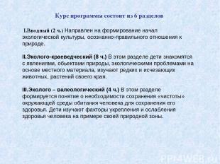 Курс программы состоит из 6 разделов I.Вводный (2 ч.) Направлен на формирование