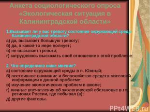 Анкета социологического опроса «Экологическая ситуация в Калининградской области