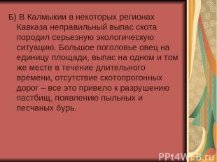 Б) В Калмыкии в некоторых регионах Кавказа неправильный выпас скота породил серь