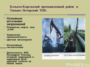 Кольско-Карельский промышленный район и Тимано- Печорский ТПК. Основные источник