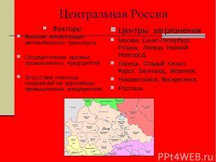 Центральная Россия Факторы Высокая концентрация автомобильного транспорта Сосред