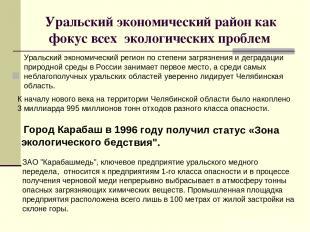 Уральский экономический район как фокус всех экологических проблем Уральский эко