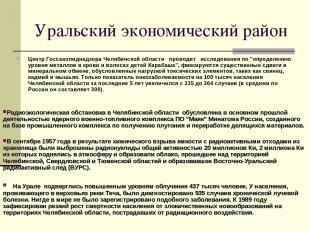 Уральский экономический район Центр Госсанэпиднадзора Челябинской области провод