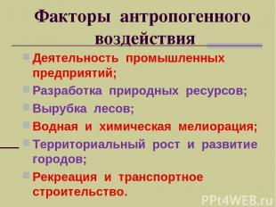 Факторы антропогенного воздействия Деятельность промышленных предприятий; Разраб