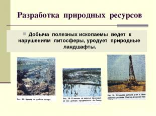 Разработка природных ресурсов Добыча полезных ископаемы ведет к нарушениям литос