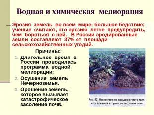 Водная и химическая мелиорация Причины: Длительное время в России проводилась пр