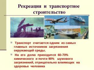 Рекреация и транспортное строительство Транспорт считается одним из самых главны