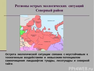 Регионы острых экологических ситуаций Северный район Острота экологической ситуа