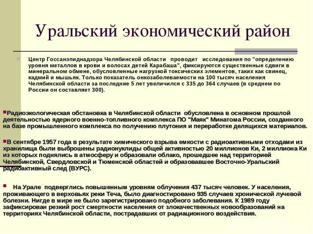 Уральский экономический район Центр Госсанэпиднадзора Челябинской области проводит исследования по