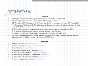 ЛИТЕРАТУРА: Основная М.П. Чубик. Экология человека: учебное пособие. - Томск: Из