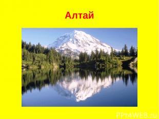 Алтай