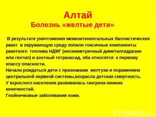 Алтай Болезнь «желтые дети» В результате уничтожения межконтинентальных баллисти