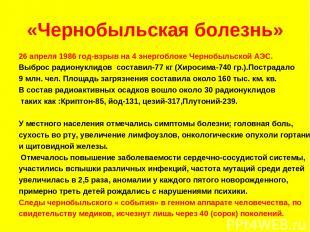 «Чернобыльская болезнь» 26 апреля 1986 год-взрыв на 4 энергоблоке Чернобыльской