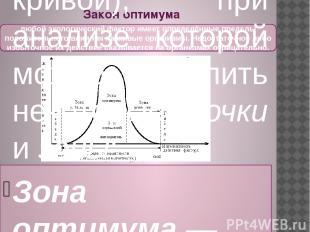 Закон оптимума любой экологический фактор имеет определённые пределы положительн