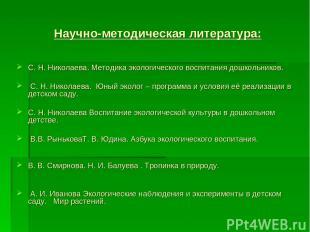 Научно-методическая литература: С. Н. Николаева. Методика экологического воспита