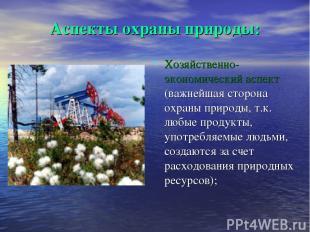 Аспекты охраны природы: Хозяйственно-экономический аспект (важнейшая сторона охр
