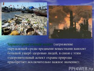 Здравоохранительный аспект (загрязнение окружающей среды вредными веществами нан