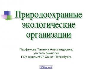 Парфенова Татьяна Александровна, учитель биологии ГОУ школы№97 Санкт-Петербурга