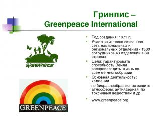 Гринпис – Greenpeace International Год создания: 1971 г. Участники: тесно связан