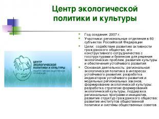 Центр экологической политики и культуры Год создания: 2007 г. Участники: рег