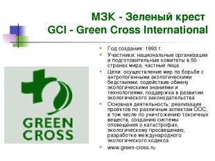 МЗК - Зеленый крест GCI - Green Cross International Год создания: 1993 г. Участн