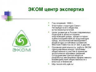 ЭКОМ центр экспертиз Год создания: 1999 г. Участники: структура Санкт-Петербургс