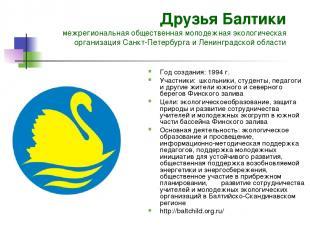 Друзья Балтики  межрегиональная общественная молодежная экологическая организац