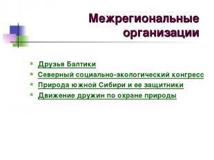 Межрегиональные организации Друзья Балтики Северный социально-экологический конг