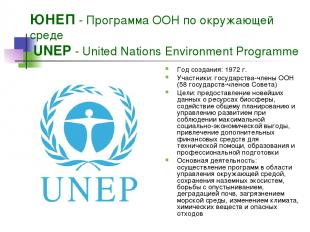 ЮНЕП - Программа ООН по окружающей среде UNEP - United Nations Environment Progr