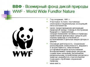 ВВФ - Всемирный фонд дикой природы WWF - World Wide Fundfor Nature Год создания: