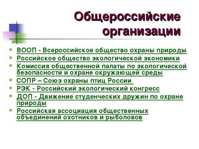 Общероссийские организации ВООП - Всероссийское общество охраны природы Российское общество экологической экономики Комиссия общественной палаты по экологической безопасности и охране окружающей среды СОПР – Союз охраны птиц России РЭК - Российский …