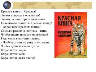 Красная книга – Красная! Значит природа в опасности! Значит, нельзя терять даже