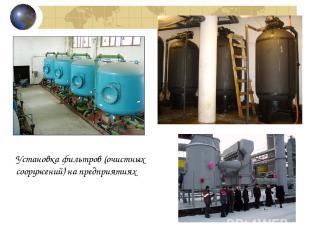 Установка фильтров (очистных сооружений) на предприятиях