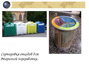 Сортировка отходов для вторичной переработки.